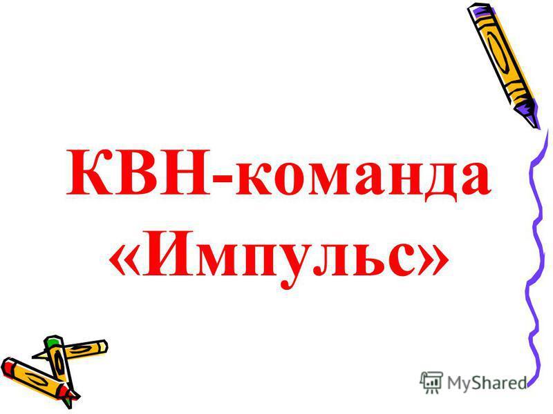 КВН-команда «Импульс»