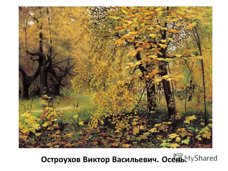 Остроухов Виктор Васильевич. Осень.