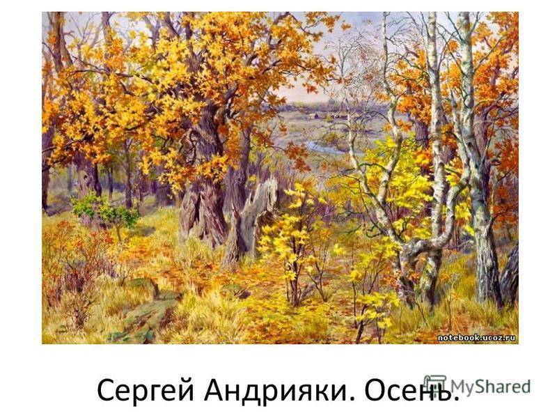 Сергей Андрияки. Осень.