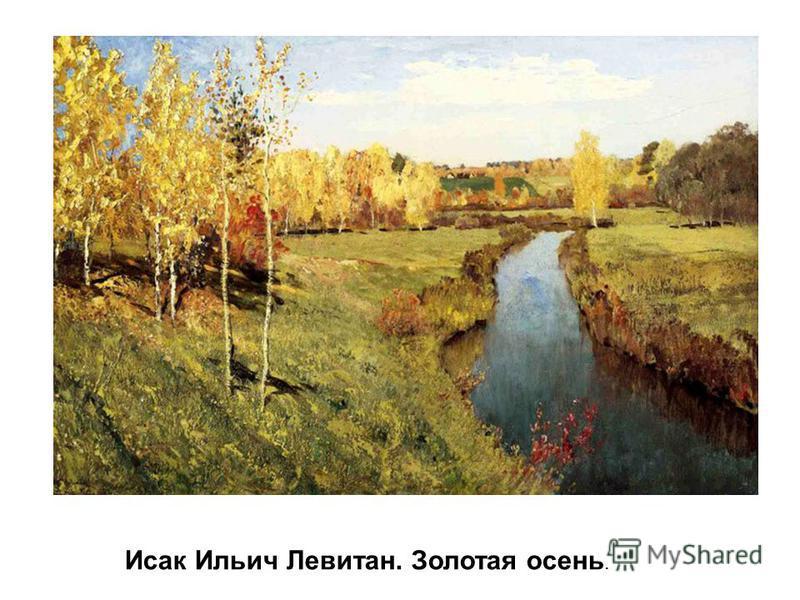 Исак Ильич Левитан. Золотая осень.