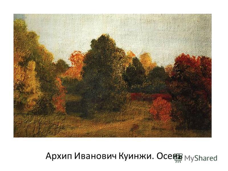 Архип Иванович Куинжи. Осень