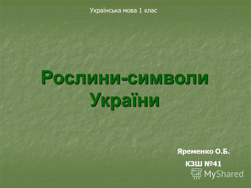 Рослини-символи України Яременко О.Б. КЗШ 41 Українська мова 1 клас