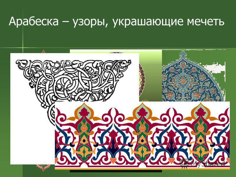 Арабеска – узоры, украшающие мечеть