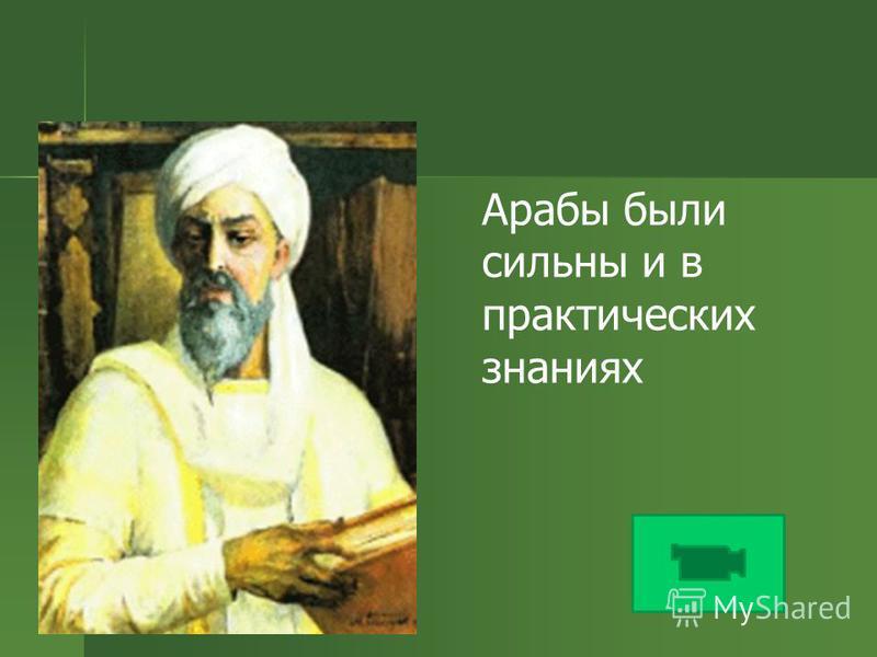 Арабы были сильны и в практических знаниях
