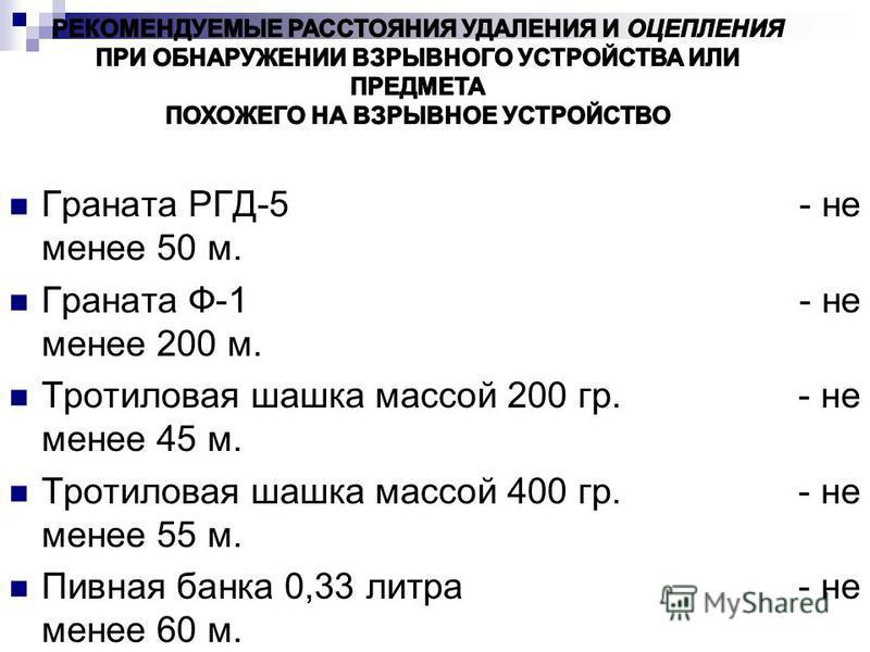 Граната РГД-5 - не менее 50 м. Граната Ф-1 - не менее 200 м. Тротиловая шашка массой 200 гр. - не менее 45 м. Тротиловая шашка массой 400 гр. - не менее 55 м. Пивная банка 0,33 литра - не менее 60 м. Чемодан (кейс) - не менее 230 м. Дорожный чемодан