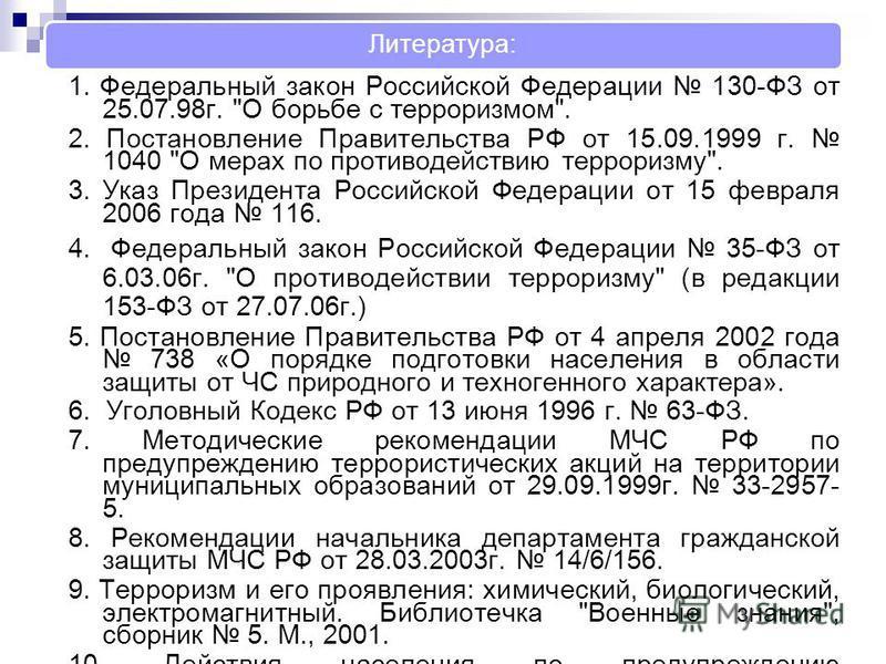 Литература: 1. Федеральный закон Российской Федерации 130-ФЗ от 25.07.98 г.