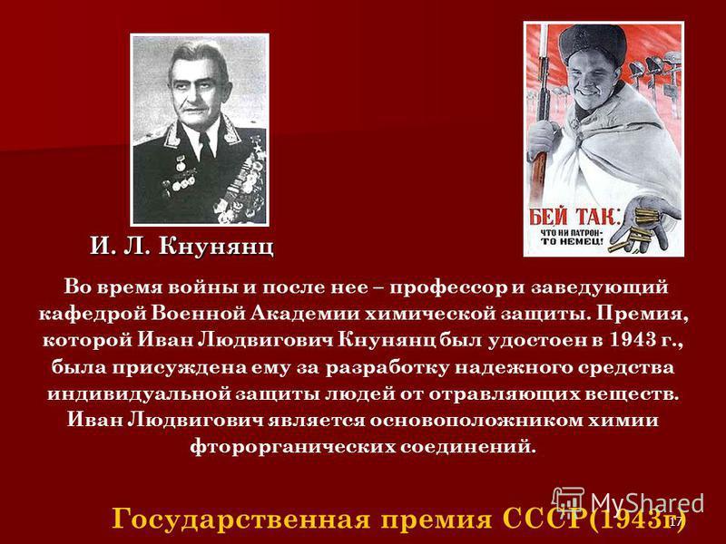 16 Крупнейший советский химик-технолог, был директором НИИ удобрений и инсектицидов, занимался соединениями фосфора. Сотрудники руководимого им института создавали фосфорно-серные сплавы для стеклянных бутылок, которые служили противотанковыми «бомба