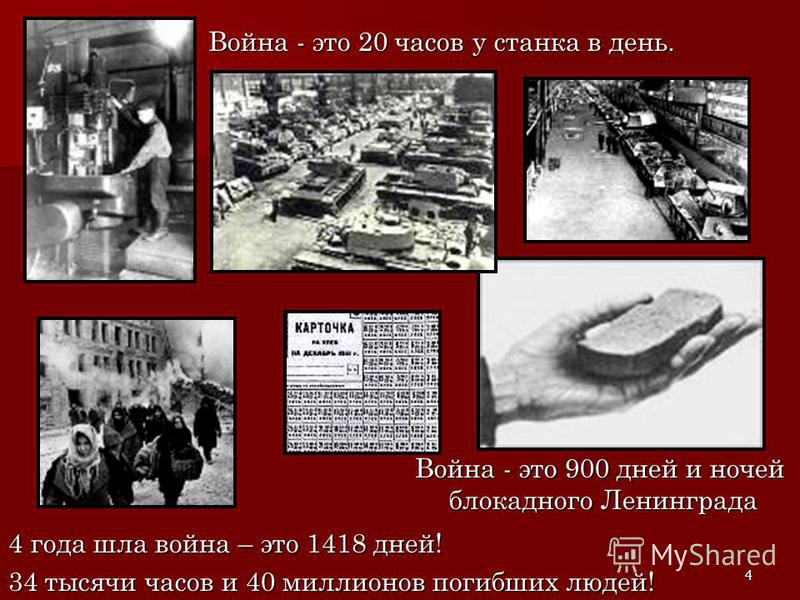3 Война – это 84 тысячи разрушенных школ и 334 высших учебных заведения. Война - это 32 тысячи взорванных заводов и фабрик, 65 тысяч километров железнодорожных путей. Война - это 1725 разрушенных и сожженных городов и посёлков, свыше 70 тысяч сёл и д