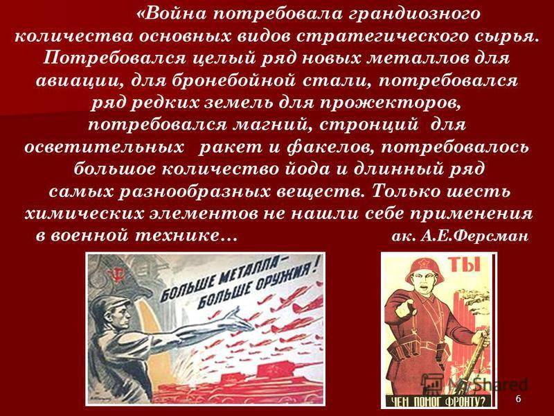 5 «В этот час решительного боя советские ученые идут со своим народом, отдавая все силы борьбе с фашистскими поджигателями войны – во имя защиты своей Родины и во имя защиты свободы мировой науки и спасения культуры, служащей всему человечеству… Мног
