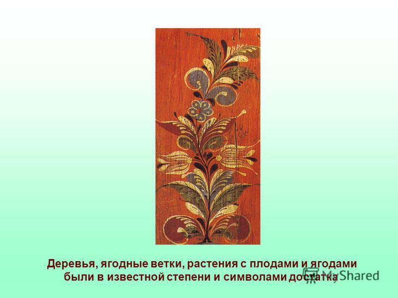 Деревья, ягодные ветки, растения с плодами и ягодами были в известной степени и символами достатка.