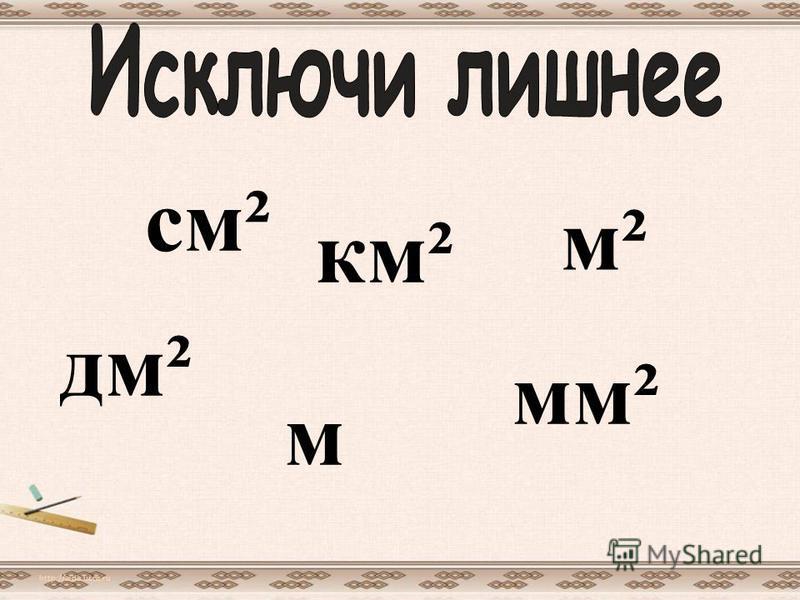 http://aida.ucoz.ru см² дм² км² м м² мм²