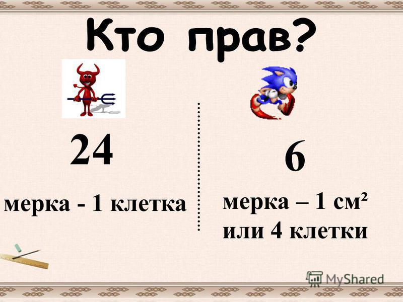 24 6 мерка - 1 клетка мерка – 1 см² или 4 клетки