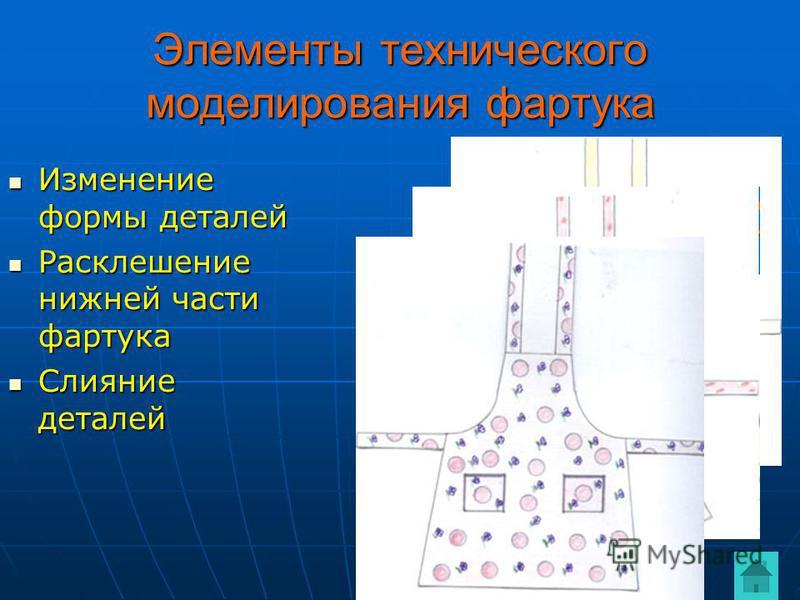 Элементы технического моделирования фартука Изменение формы деталей Изменение формы деталей Расклешение нижней части фартука Расклешение нижней части фартука Слияние деталей Слияние деталей