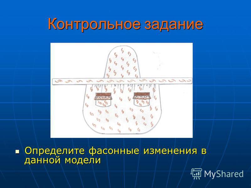 Контрольное задание Определите фасонные изменения в данной модели Определите фасонные изменения в данной модели