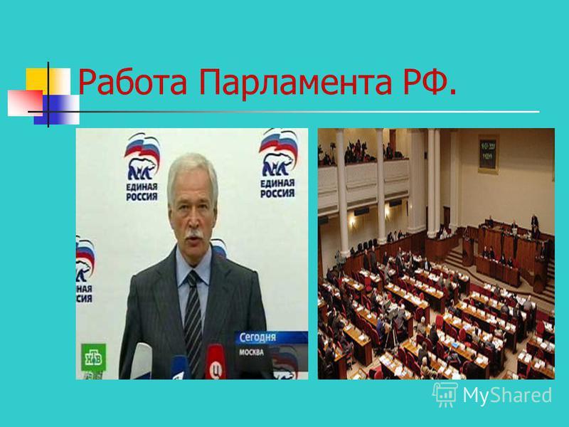 Работа Парламента РФ.