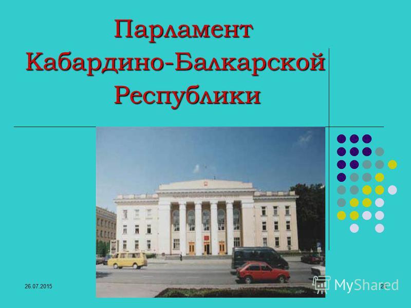26.07.201528 Парламент Парламент Кабардино-Балкарской Республики Республики