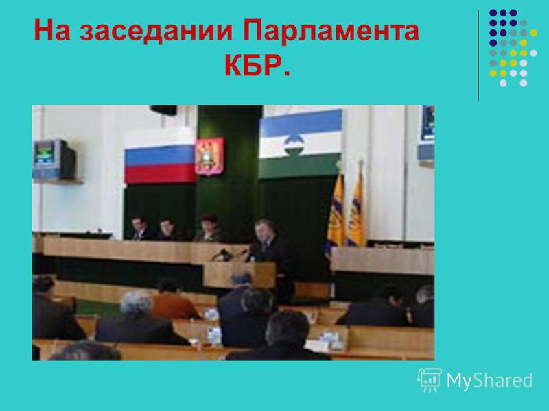 На заседании Парламента КБР.