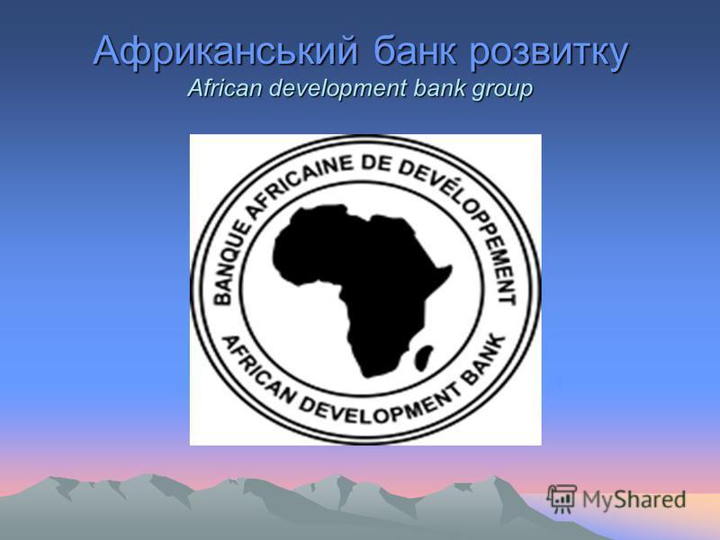 Африканський банк розвитку African development bank group