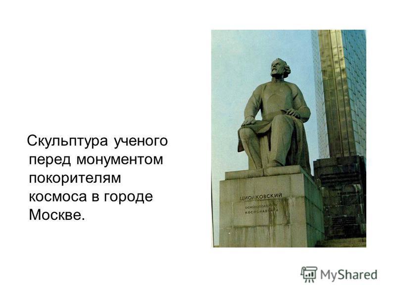 Скульптура ученого перед монументом покорителям космоса в городе Москве.