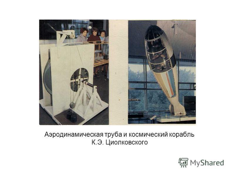Аэродинамическая труба и космический корабль К.Э. Циолковского