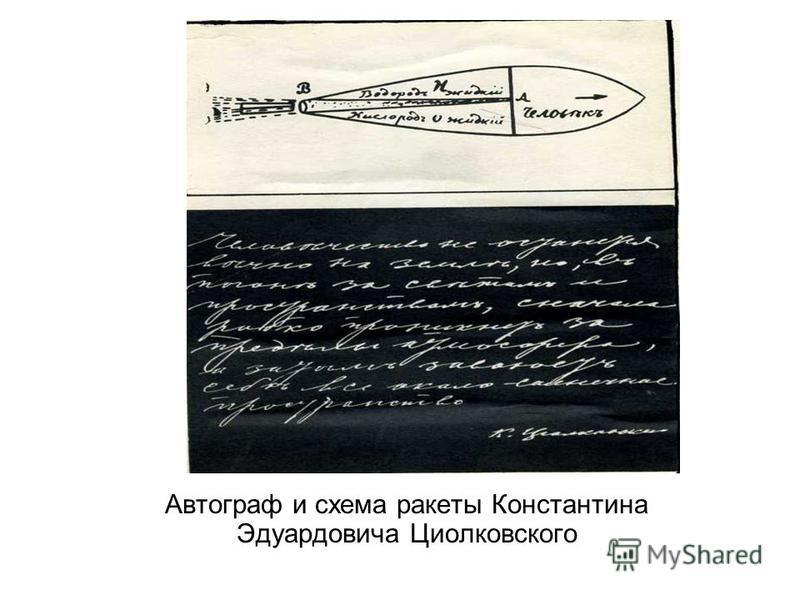 Автограф и схема ракеты Константина Эдуардовича Циолковского