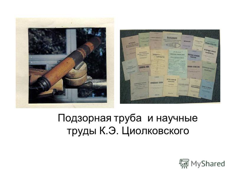 Подзорная труба и научные труды К.Э. Циолковского