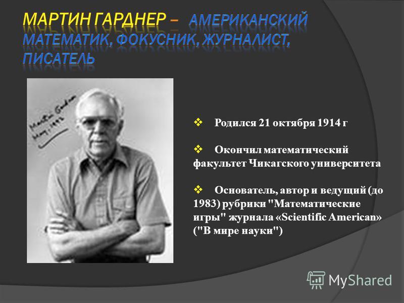 Родился 21 октября 1914 г Окончил математический факультет Чикагского университета Основатель, автор и ведущий (до 1983) рубрики Математические игры журнала «Scientific American» (В мире науки)