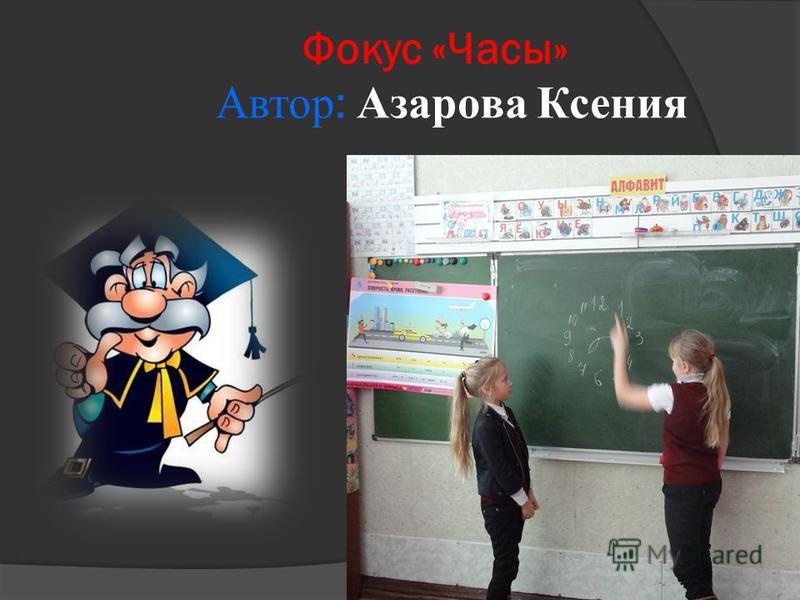 Фокус «Часы» Автор : Азарова Ксения