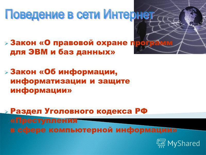 Закон «О правовой охране программ для ЭВМ и баз данных» Закон «Об информации, информатизации и защите информации» Раздел Уголовного кодекса РФ «Преступления в сфере компьютерной информации»