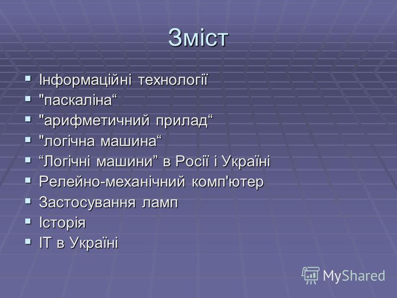 Зміст Інформаційні технології Інформаційні технології