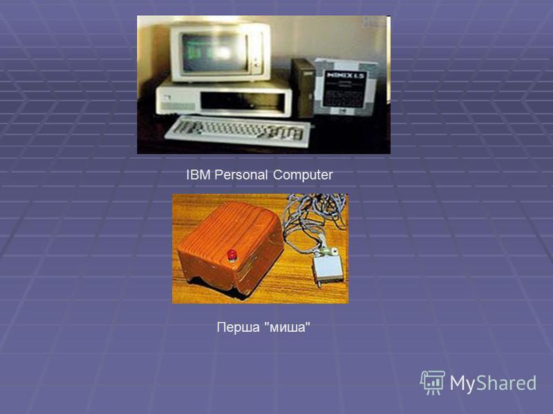 IBM Personal Computer Перша миша