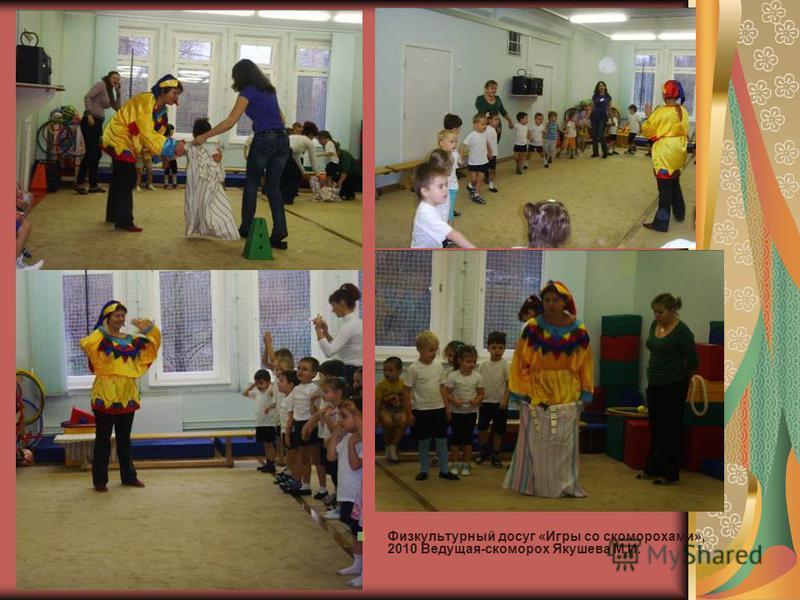 Физкультурный досуг «Игры со скоморохами», 2010 Ведущая-скоморох Якушева М.И.