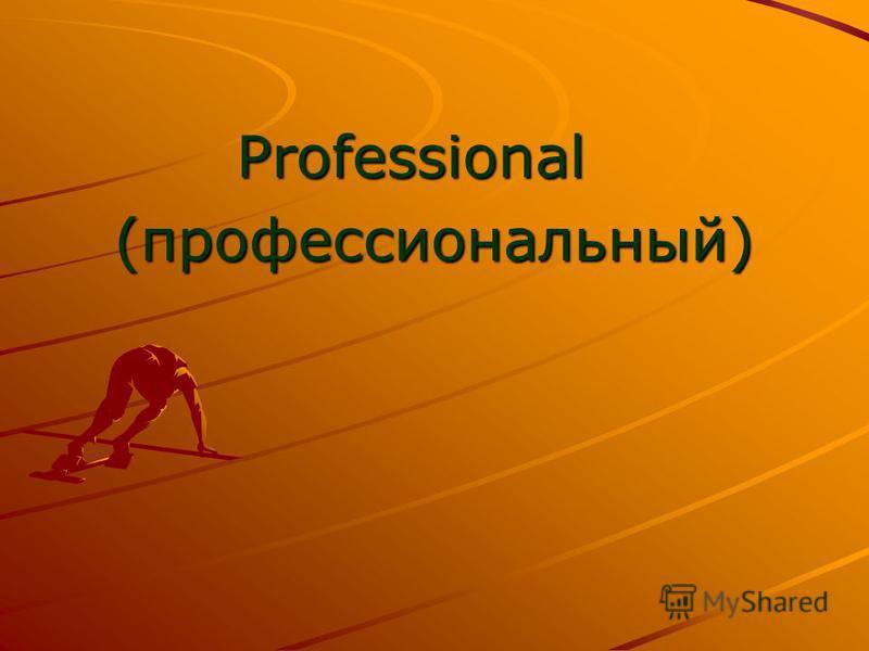 Professional Professional (профессиональный) (профессиональный)