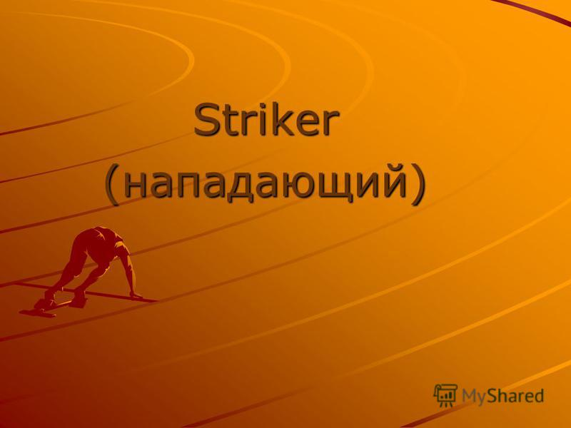 Striker Striker (нападающий) (нападающий)