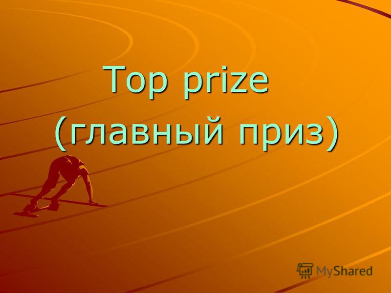 Top prize Top prize (главный приз) (главный приз)