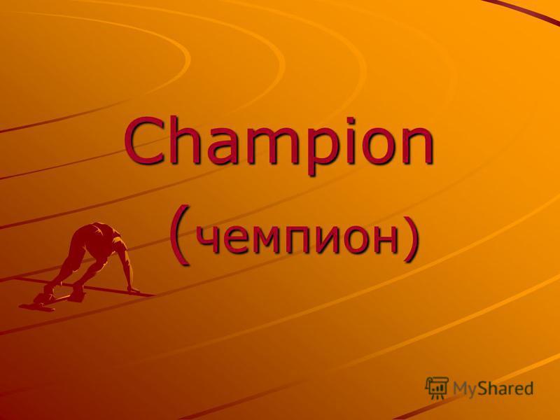 Champion Champion ( чемпион) ( чемпион)