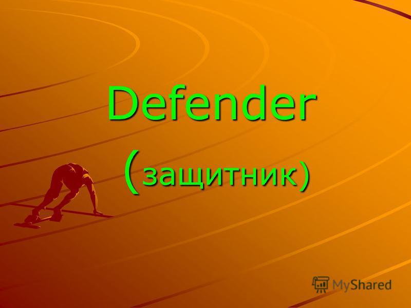 Defender Defender ( защитник) ( защитник)