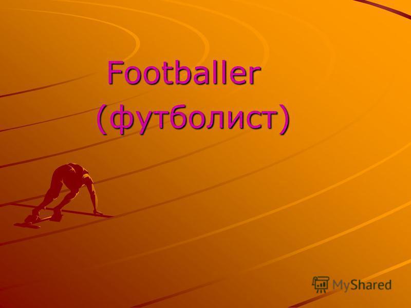 Footballer Footballer (футболист) (футболист)