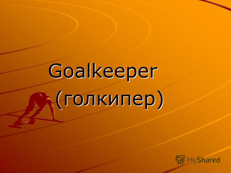 Goalkeeper Goalkeeper (голкипер) (голкипер)