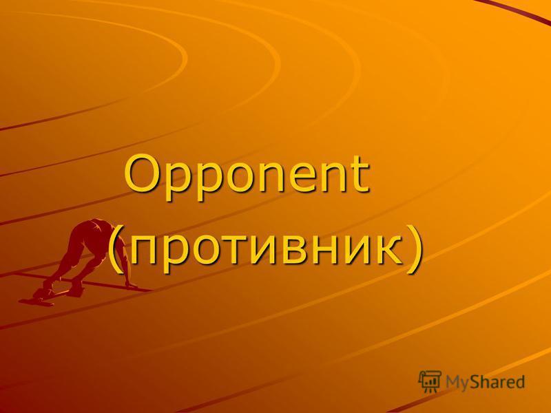 Opponent Opponent (противник) (противник)