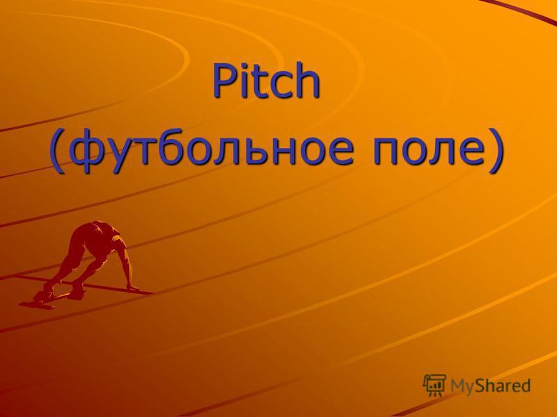 Pitch Pitch (футбольное поле) (футбольное поле)