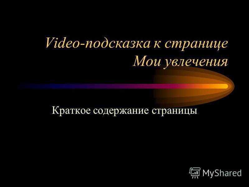 Video-подсказка к странице Мои увлечения Краткое содержание страницы