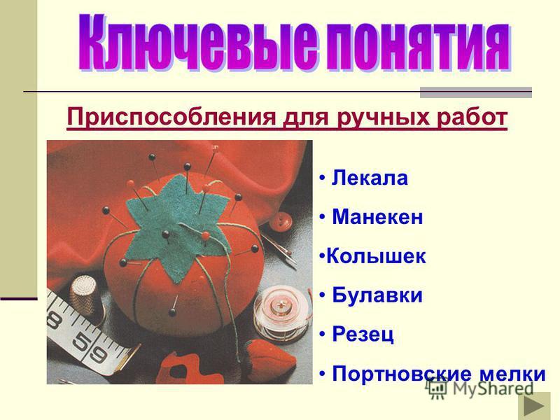 Ручные иглы Ножницы Наперсток Сантиметровая лента Инструменты для ручных работ