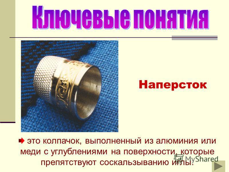 это инструмент, предназначенный для раскроя деталей одежды, отрезания концов ниток; ножницы различаются по номерам 1 (самые большие) до 8 (самые маленькие); ножницы должны быть хорошо отточены и закрываться без резкого звука. Ножницы