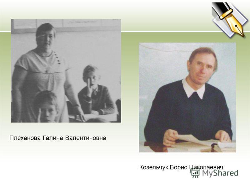 Плеханова Галина Валентиновна Козельчук Борис Николаевич