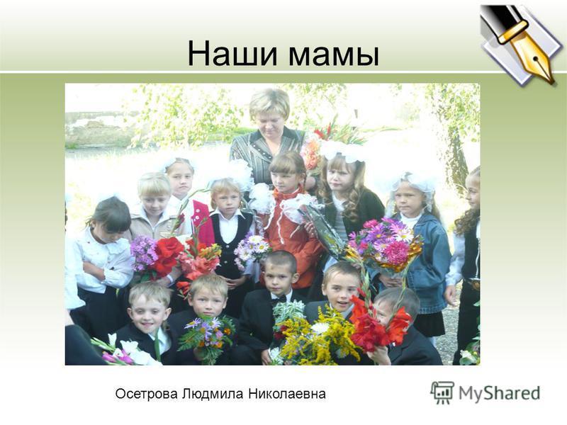 Наши мамы Осетрова Людмила Николаевна