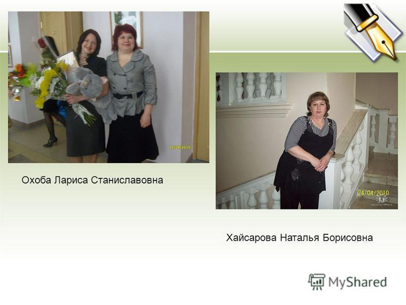 Охоба Лариса Станиславовна Хайсарова Наталья Борисовна