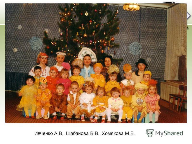 Ивченко А.В., Шабанова В.В., Хомякова М.В.