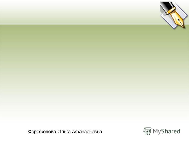 Форофонова Ольга Афанасьевна