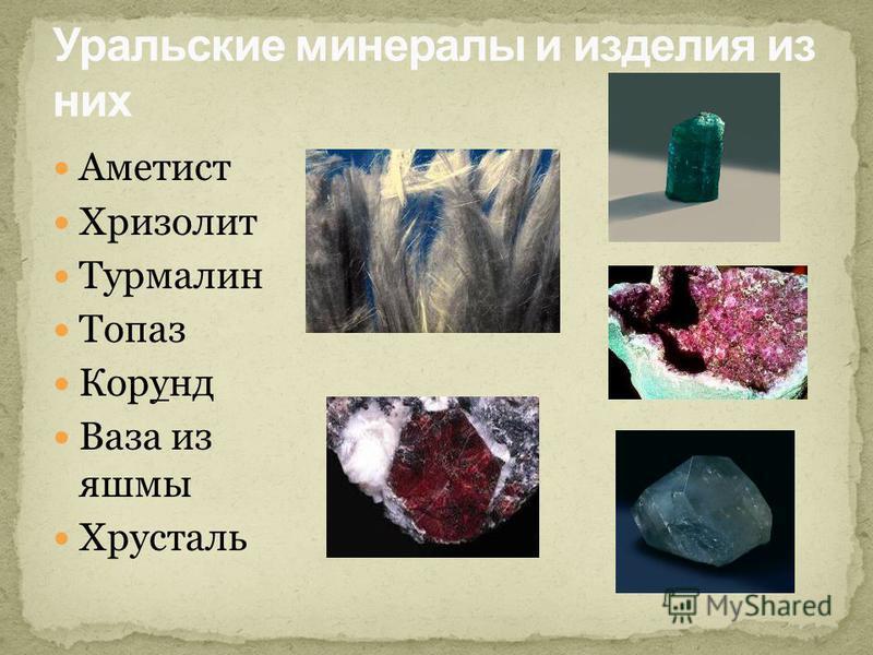 Аметыст Хризолит Турмалин Топаз Корунд Ваза из яшмы Хрусталь